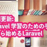 定期更新:Laravel独学学習のための手引き,オススメ教材ま