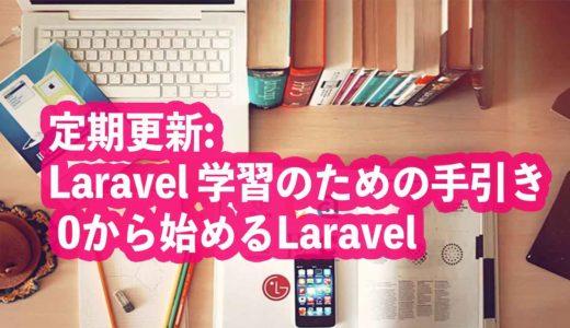 定期更新:Laravel独学学習のための手引き,オススメ教材まとめ