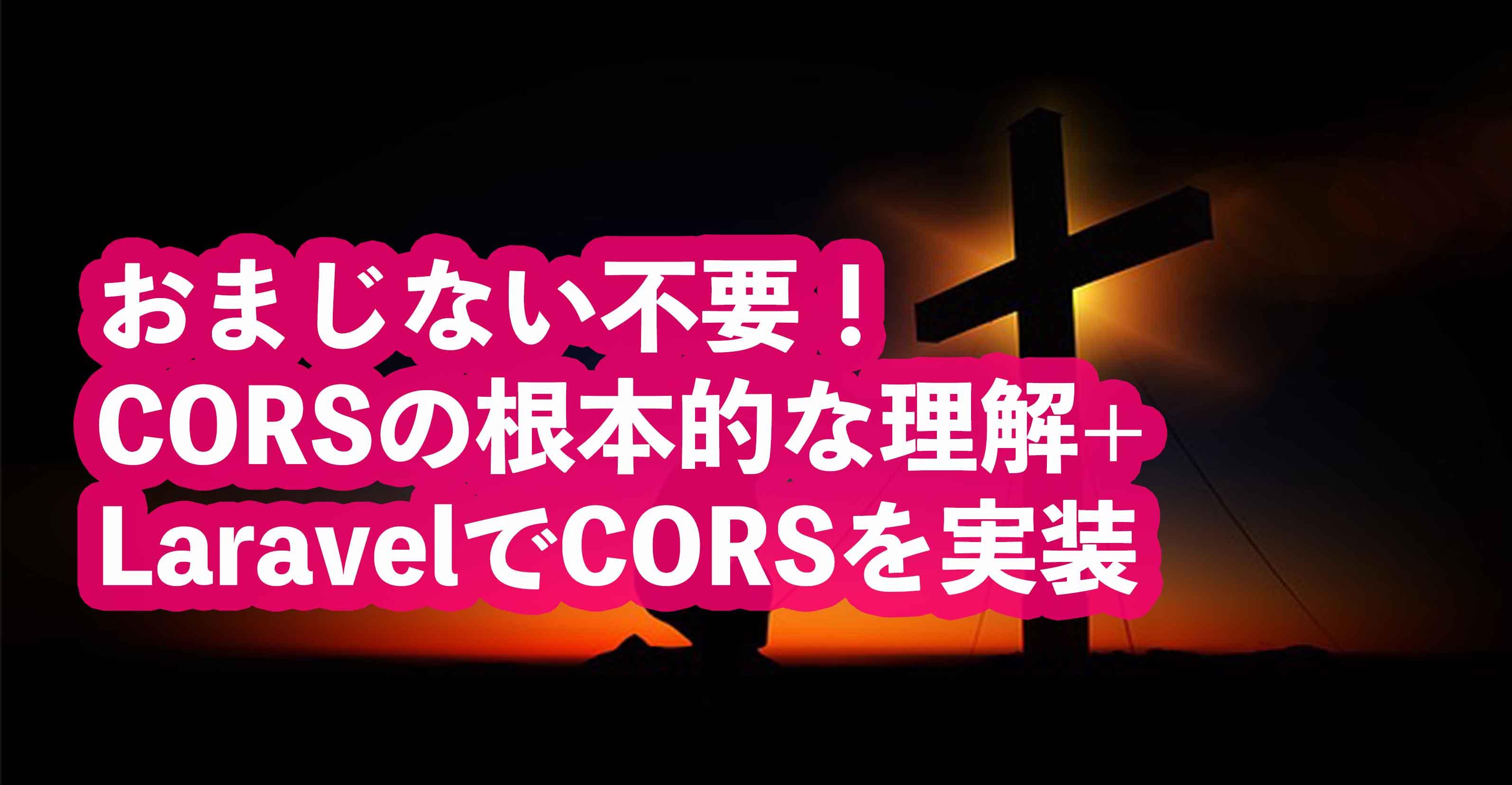 CORSの根本的な理解+Laravelでの実装仕方を解説