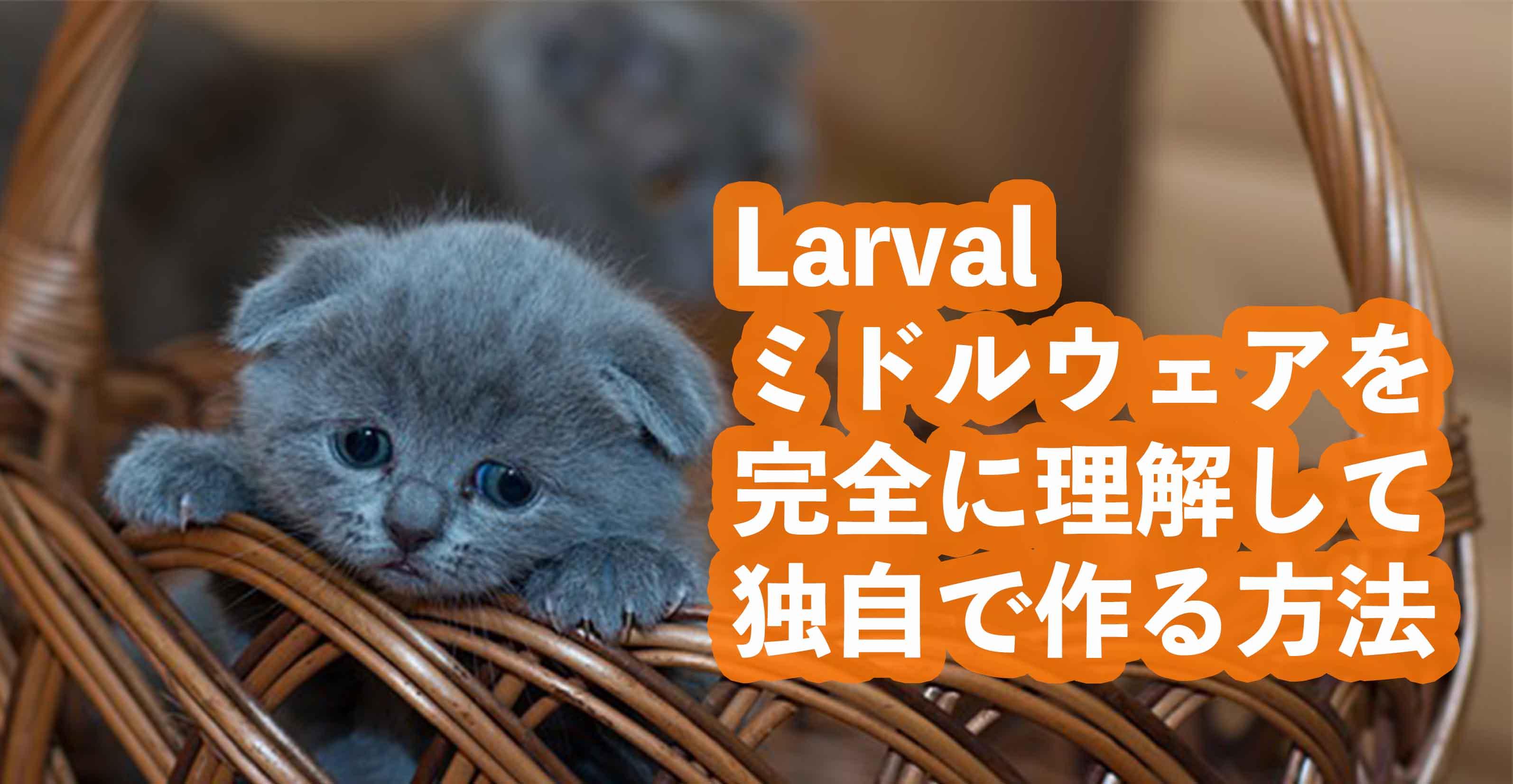 Larval ミドルウェアを完全に理解して独自で作る方法
