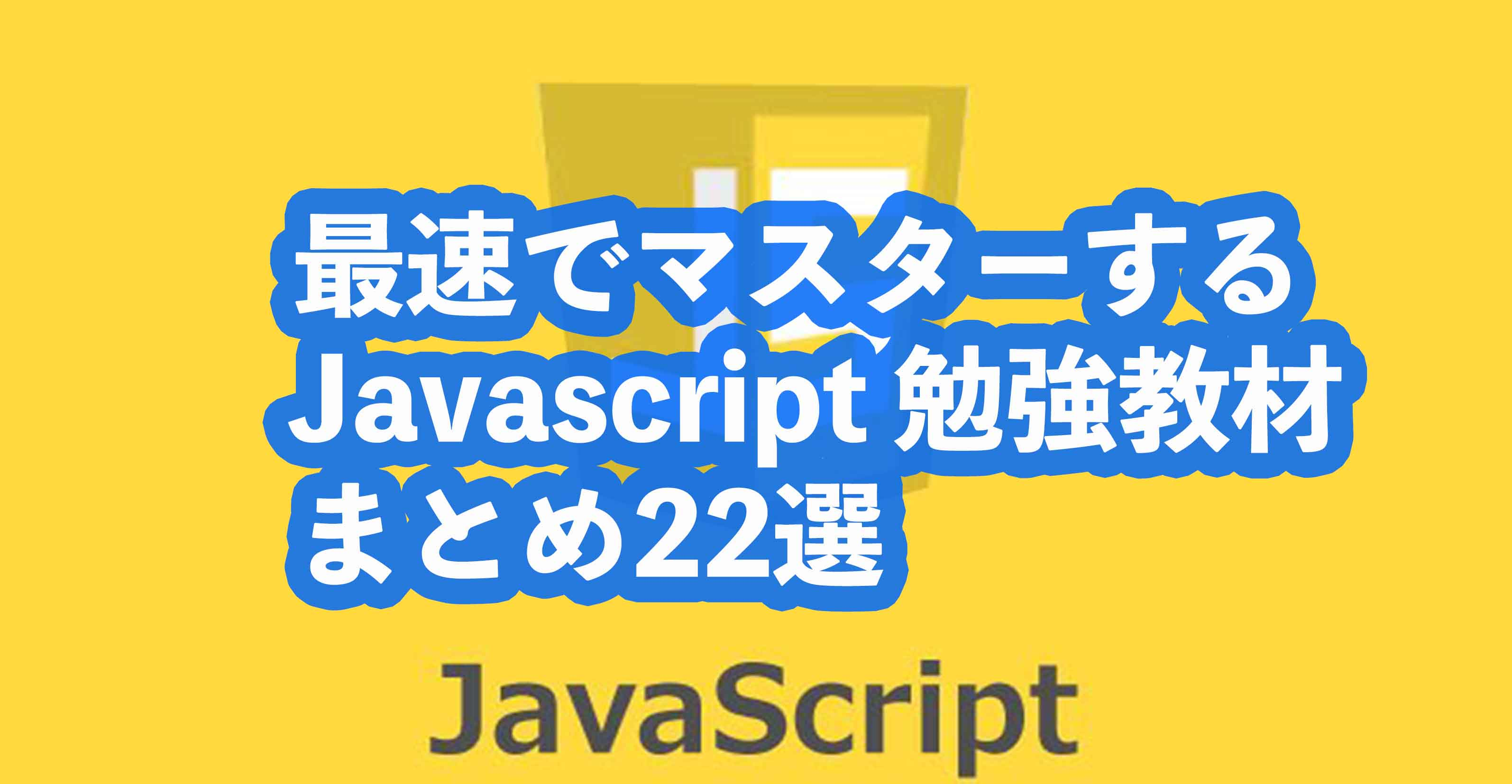 【最速マスター】 Javascript おすすめ勉強教材まとめ22選