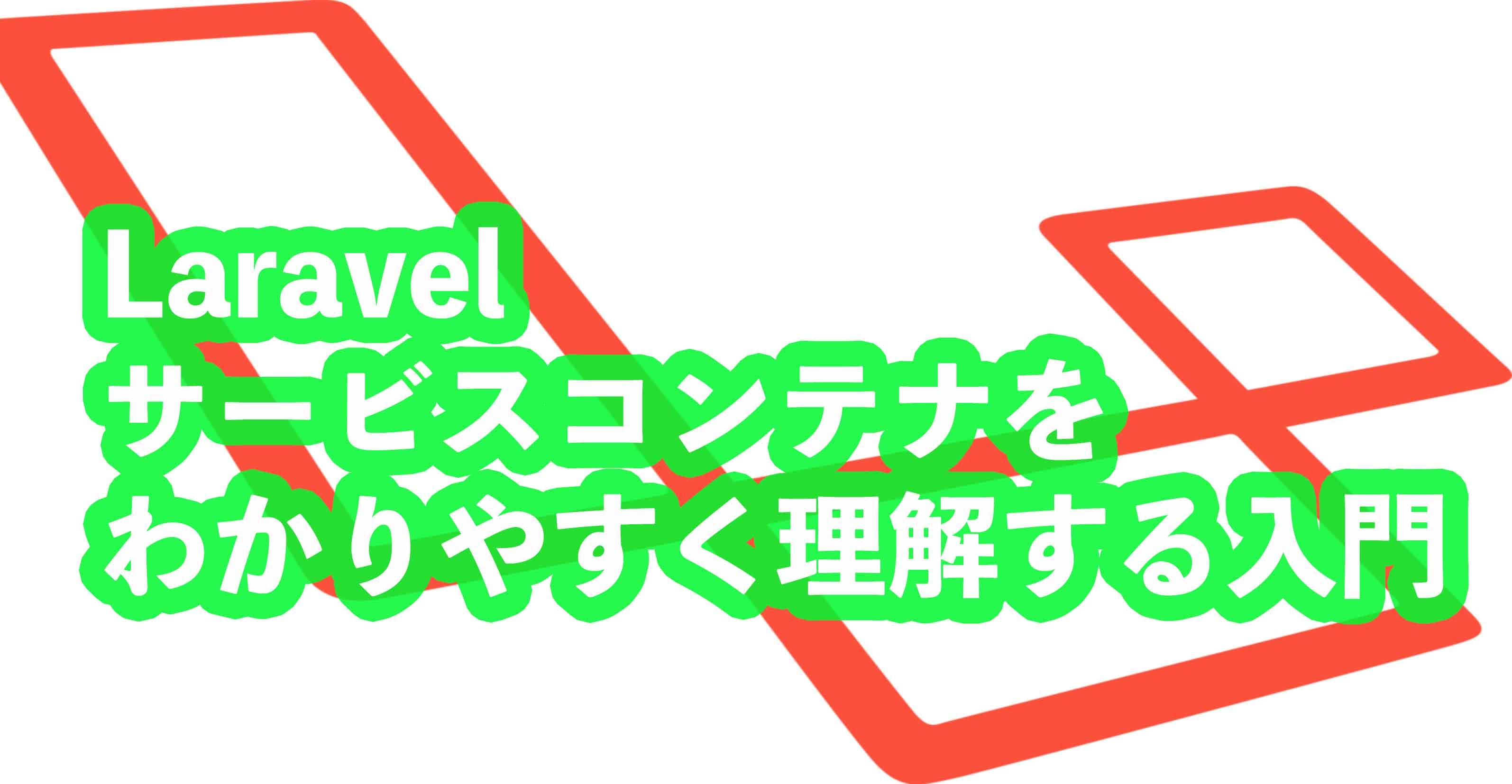 Laravel/サービスコンテナをわかりやすく理解する入門