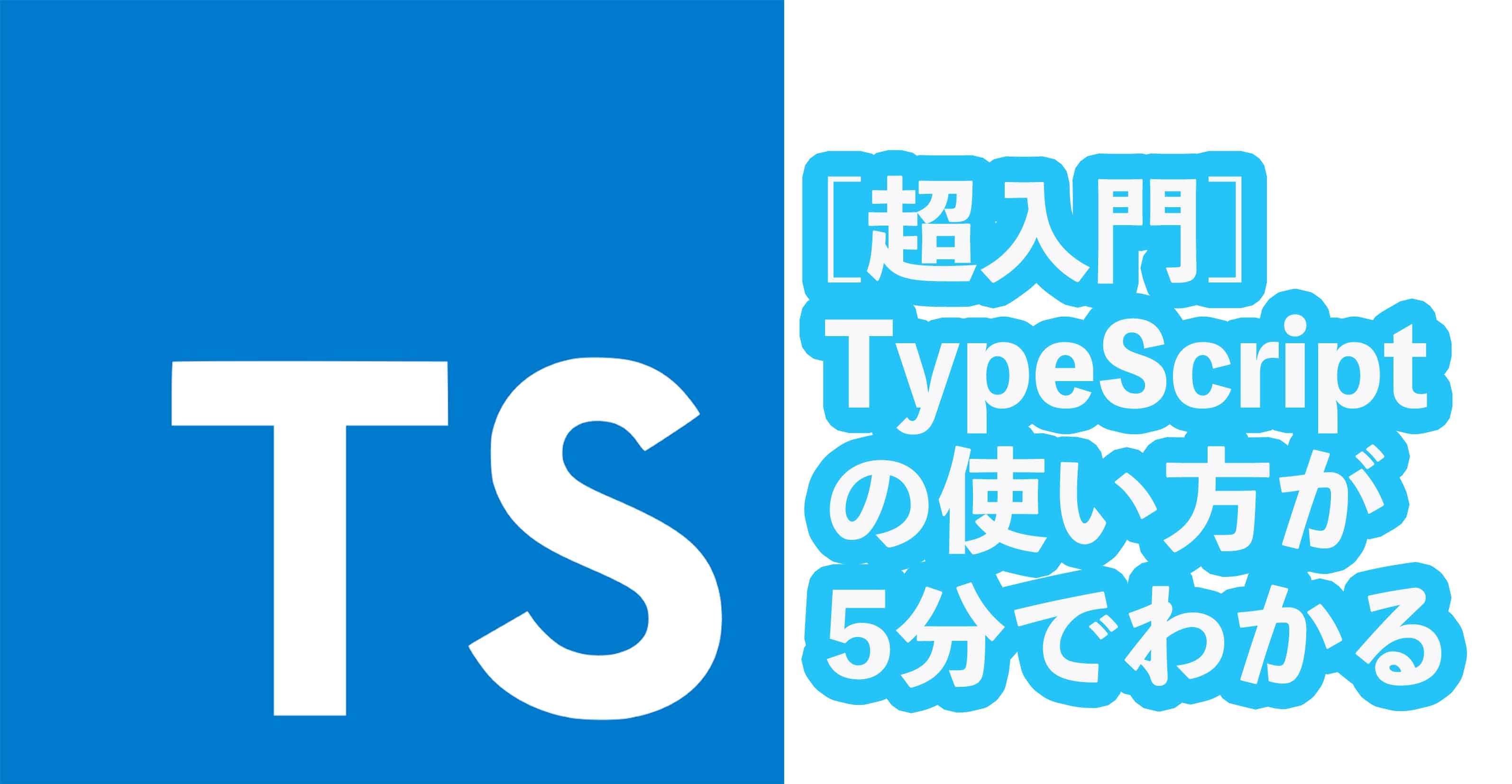 [超入門]TypeScriptの使い方が5分でわかる