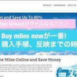 Buy Miles Nowが一番! 購入手順、反映までの時間【British airwaysのavios(マイル)を購入するならここ!】