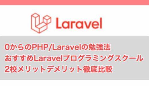 0からのPHP/Laravelの勉強法とおすすめLaravelプログラミングスクール2校のメリットデメリット徹底比較