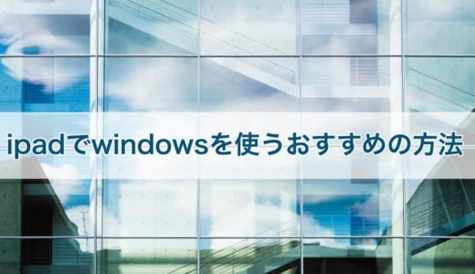 iPadでwindows(Internet Explorer 11)を使うおすすめの方法