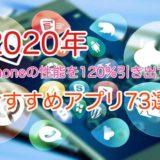 2020年iphoneの性能を120%引き出すおすすめアプリ