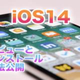iOS14レビューとインストールの仕方公開