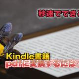 秒速でKindle書籍をpdf化する方法|Unlimitedで