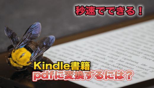 秒速でKindle書籍をpdf化する方法|unlimitedでも無限に読むことが可能!