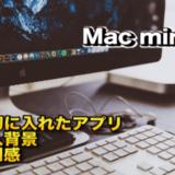 Macmini購入|最初に入れたおすすめアプリと購入背景とその