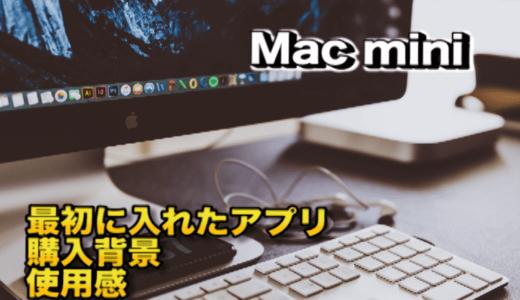 Macmini購入|最初に入れたおすすめアプリと購入背景とその使用感
