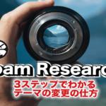 3ステップでわかるRoam Researchのテーマの変更の仕