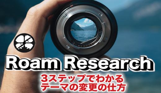 3ステップでわかるRoam Researchのテーマの変更の仕方