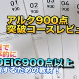 アルク900点突破コースレビュー|最短で効率的にTOEIC900点以上突破するための教材!