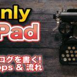 iPadだけでWordPressブログを書くのに必要なアプリとブログを書く流れ