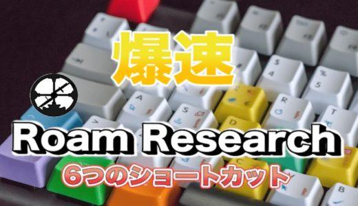 Roam Researchの生産性を爆速にする6つのショートカット