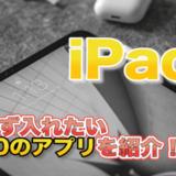 【厳選】iPadを買ったらまずは入れたい神アプリ10個