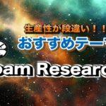 Roam Research の生産性が段違いになるテーマ7選 