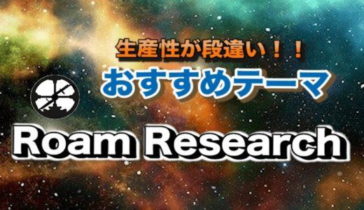 Roam Research の生産性が段違いになるテーマ7選|随時更新