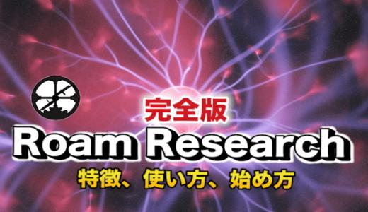 Roam Researchの特徴、使い方、始め方|レビューで生産性爆上げ!