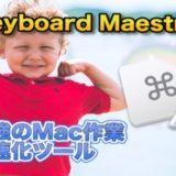 Keyboard Maestroの使い方|はっきり言って最強の
