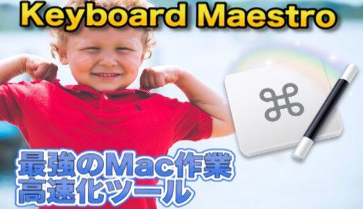 最強のMac作業高速化ツール| Keyboard Maestroの使い方を紹介