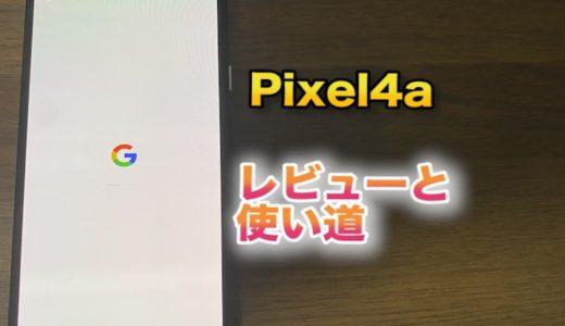 Pixel4aレビューと使い道| Pixelとihone二台持ち