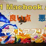 M1 MacBook Airの使用感(良い点悪い点)レビューと