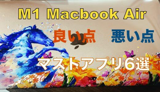 M1 MacBook Airの使用感(良い点悪い点)レビューとマストアプリ6選