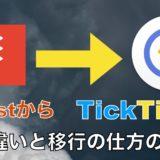TodoistからTickTickにタスク管理アプリの変更!そ
