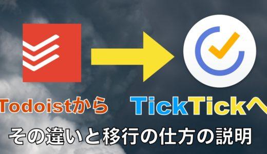 TodoistからTickTickにタスク管理アプリの変更!その違いと移行の仕方の説明