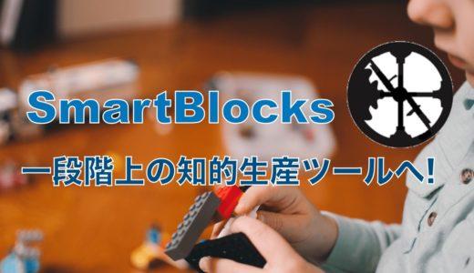 Roam Research SmartBlocksを使って一段階上の知的生産ツールへと進化