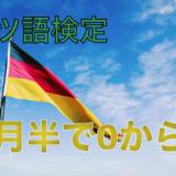 ドイツ語検定ドイツ語0レベルから1ヶ月半で2級を目指す