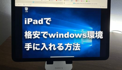 iPadでお手軽にwindows環境を手に入れる方法