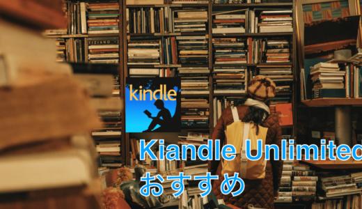 【2020年2月版】Kindle Unlimitedおすすめの学習系の本46選|これで無限に学ぼう!