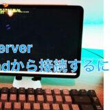 超簡単)XServerにiPadからSSH接続する方法(無料T