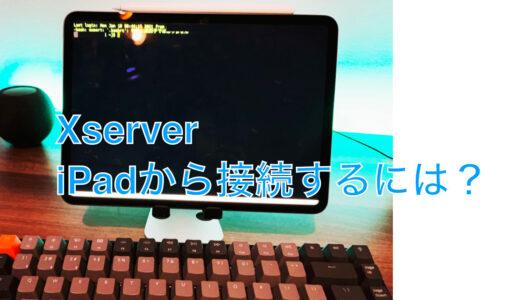 超簡単)XServerにiPadからSSH接続する方法(無料Termius使用)