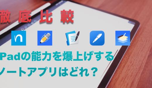 iPadで読書、PDF閲覧するためのノートアプリ徹底比較5選