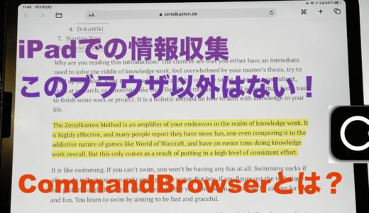 iPadブラウザで情報を収集するならこのブラウザ以外はない!?話題のCommandBrowserとは?
