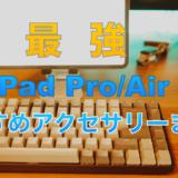 2021年)iPad Pro/Air最強おすすめアクセサリーま