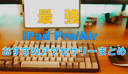 2021年)iPad Pro/Air最強おすすめアクセサリーまとめ| iOS/iPadOSの機能を最大化!
