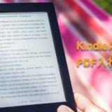 (超簡単)Kindle 端末に自炊したPDFを入れてPDF 閲