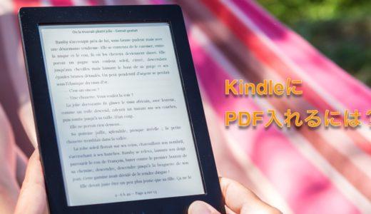 (超簡単)Kindle 端末に自炊したPDFを入れてPDF 閲覧機にする方法