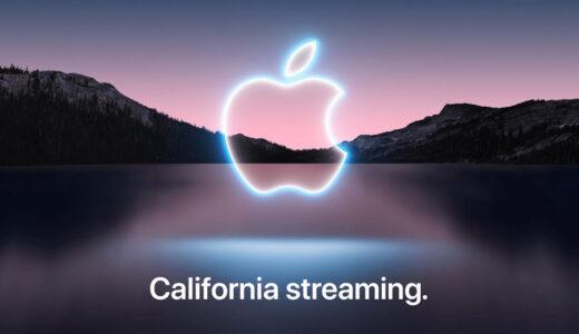 【2021年9月】Apple 新製品発表イベントまとめ